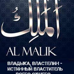 аль Малик имя Аллаха