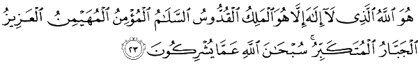 Имя Аллаха Аль-Куддус в Коране