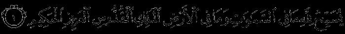Аль Куддус в Коране
