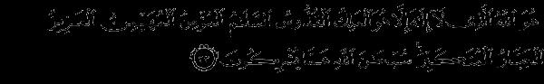 дуа именем Аллаха ас-Салям