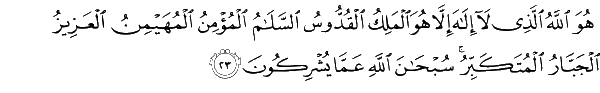 Аль-Мухаймин в Коране