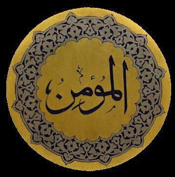 Аль-Мумин имя Аллаха