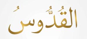 имя Аллаха аль-Куддус
