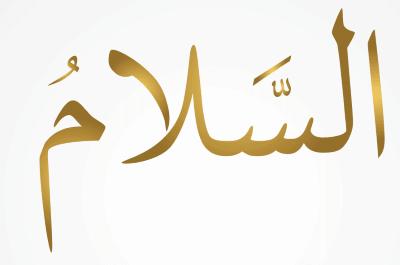 имя Аллаха Ас-Салям