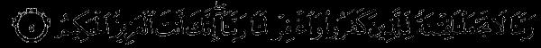 дуа аль-Азизу