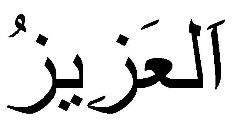 имя Аллаха аль-Азиз