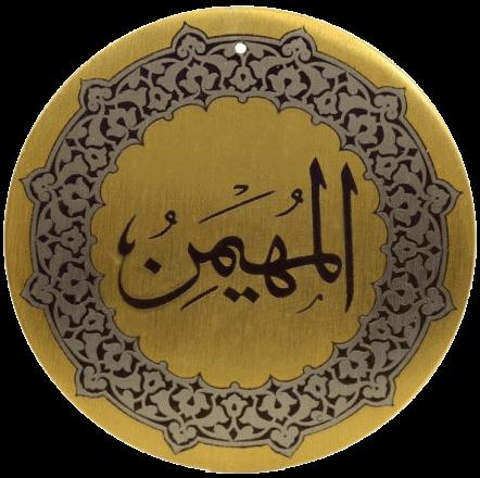 Аль-Мухаймин имя Аллаха