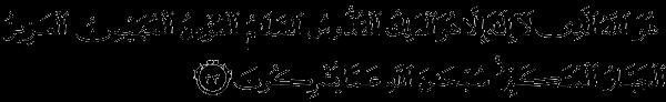 имя Аллаха аль-Джаббар в Коране