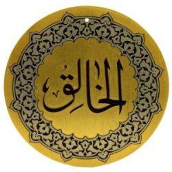 Аль-Халик имя Аллаха