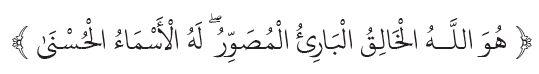 Аль-Бари в Коране