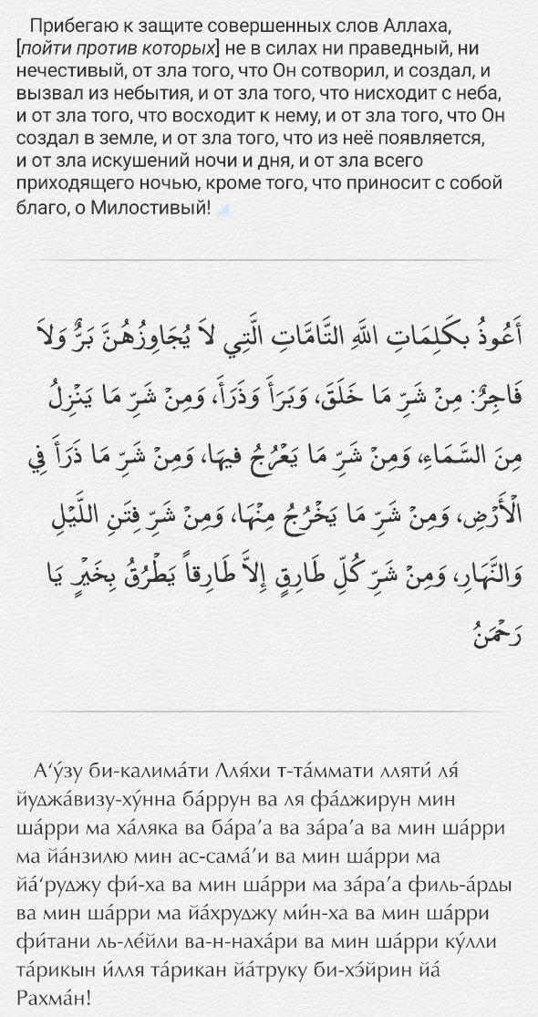 мольба Создателю, дуа Аль-Халику