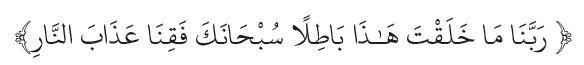 дуа аль-Халику