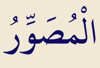 Аль-Мусаввир имя Аллаха