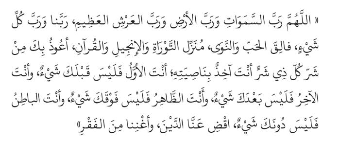 мольба Аллаху от бедности